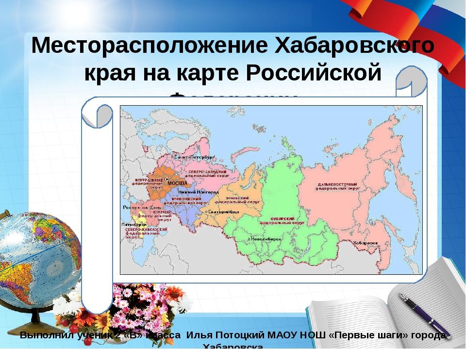 Месторасположение Хабаровского края на карте Российской Федерации Выполнил уч...