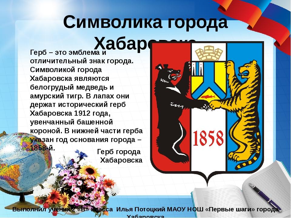 Символика города Хабаровска Выполнил ученик 2 «В» класса Илья Потоцкий МАОУ Н...