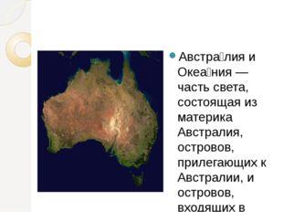 Австра́лия и Океа́ния — часть света, состоящая из материка Австралия, остров