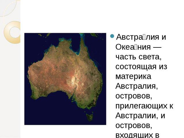 Австра́лия и Океа́ния — часть света, состоящая из материка Австралия, остров...