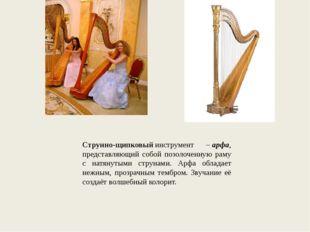 Струнно-щипковыйинструмент –арфа, представляющий собой позолоченную раму с