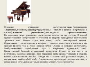 Основные клавишные инструменты:орган(родственники –портатив,позитив),кла