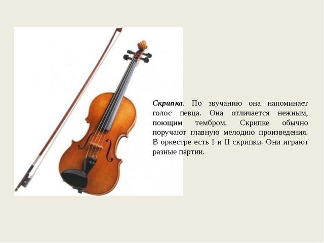 Скрипка. По звучанию она напоминает голос певца. Она отличается нежным, поющи...