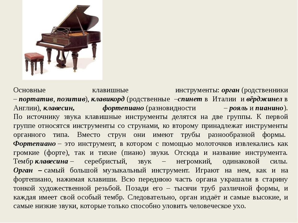 Основные клавишные инструменты:орган(родственники –портатив,позитив),кла...