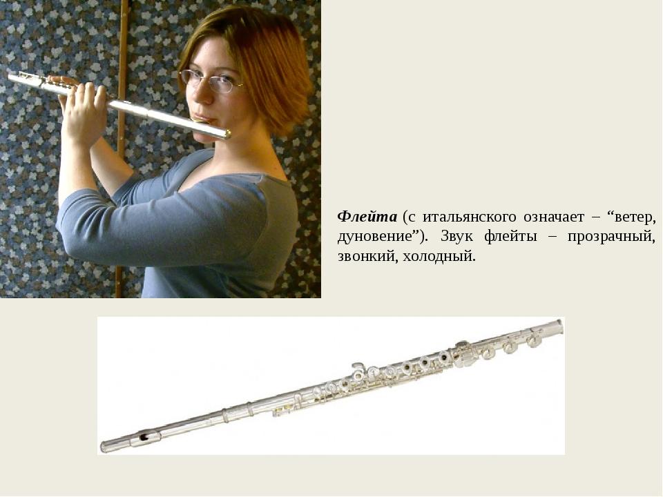 """Флейта(с итальянского означает – """"ветер, дуновение""""). Звук флейты – прозрачн..."""