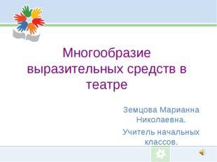 Многообразие выразительных средств в театре Земцова Марианна Николаевна. Учит