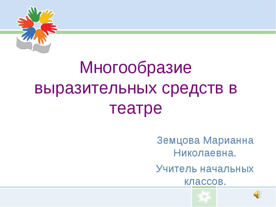 Многообразие выразительных средств в театре Земцова Марианна Николаевна. Учит...