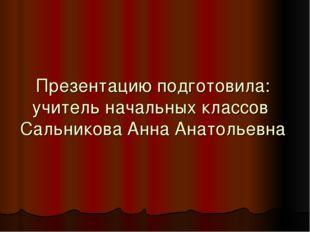 Презентацию подготовила: учитель начальных классов Сальникова Анна Анатольевна