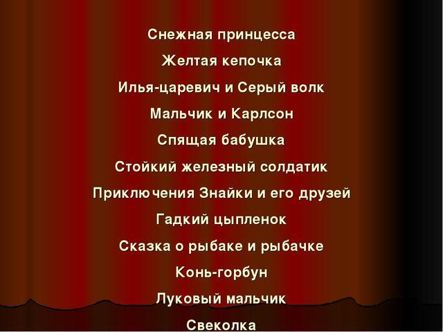 Снежная принцесса Желтая кепочка Илья-царевич и Серый волк Мальчик и Карлсон...