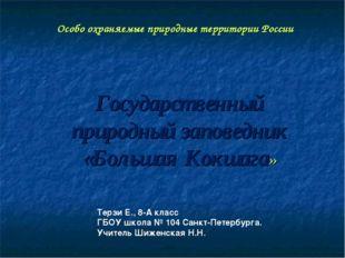 Особо охраняемые природные территории России Государственный природный запове