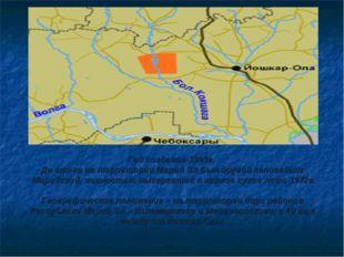 Год создания-1993г. До этого на территории Марий Эл был другой заповедник -Ма