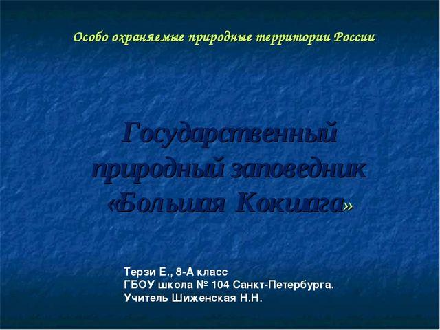 Особо охраняемые природные территории России Государственный природный запове...