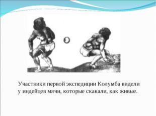Участники первой экспедиции Колумба видели у индейцев мячи, которые скакали,