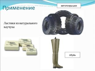 Ластики из натурального каучука обувь автопокрышки