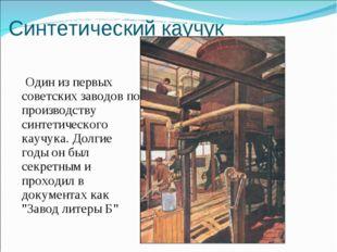 Синтетический каучук  Один из первых советских заводов по производству синте