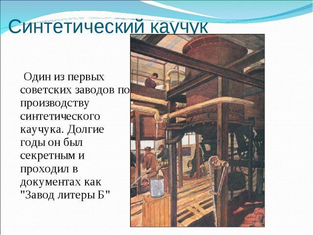 Синтетический каучук  Один из первых советских заводов по производству синте...