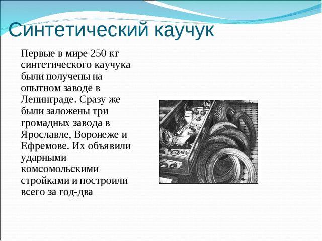 Синтетический каучук Первые в мире 250 кг синтетического каучука были получе...