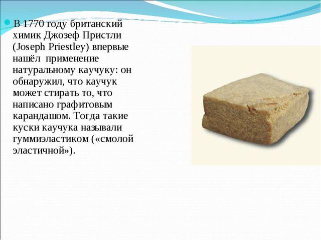 В 1770 году британский химик Джозеф Пристли (Joseph Priestley) впервые нашёл...