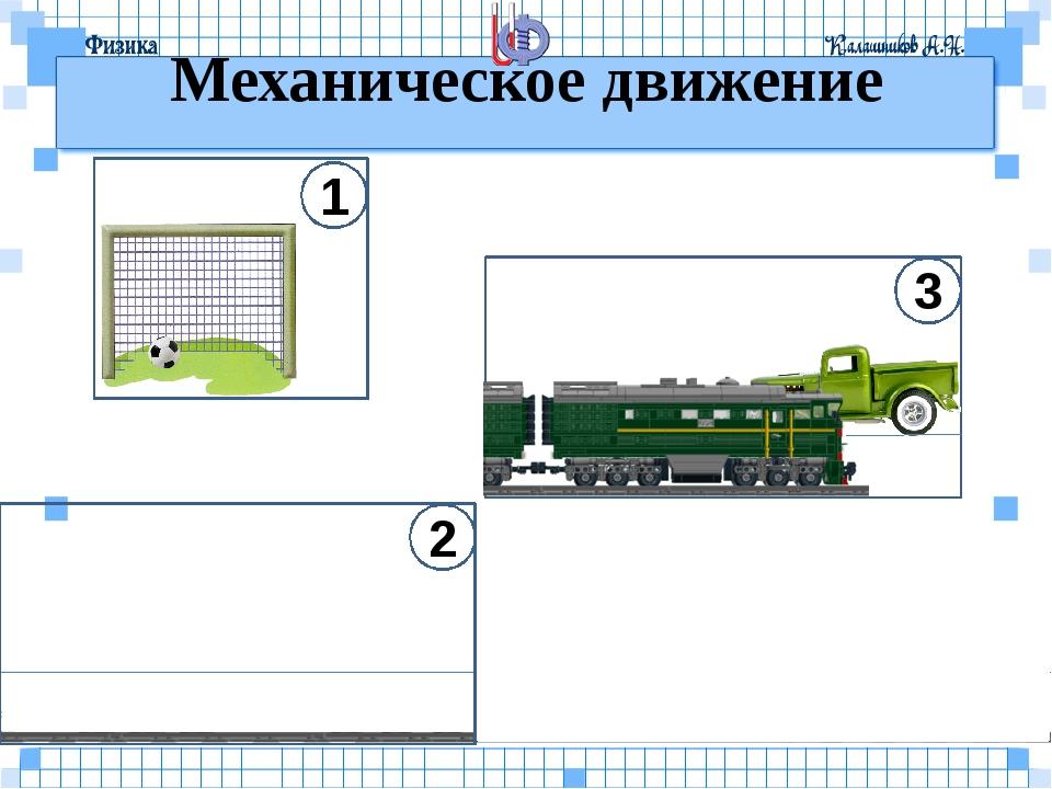 Механическое движение 1 2 3