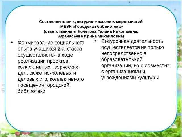 Составлен план культурно-массовых мероприятий МБУК «Городская библиотека» (о...