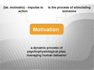 Motivation is the process of stimulating someone (lat. motivatio) - impulse