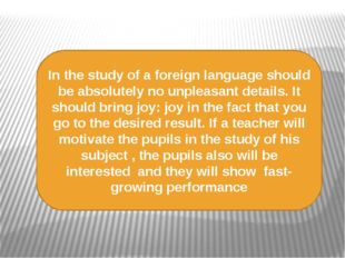 In the study of a foreign language should be absolutely no unpleasant details