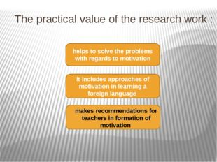 The practical value of the research work : helps to solve the problems with r