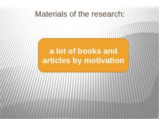 Materials of the research: a lot of books and articles by motivation