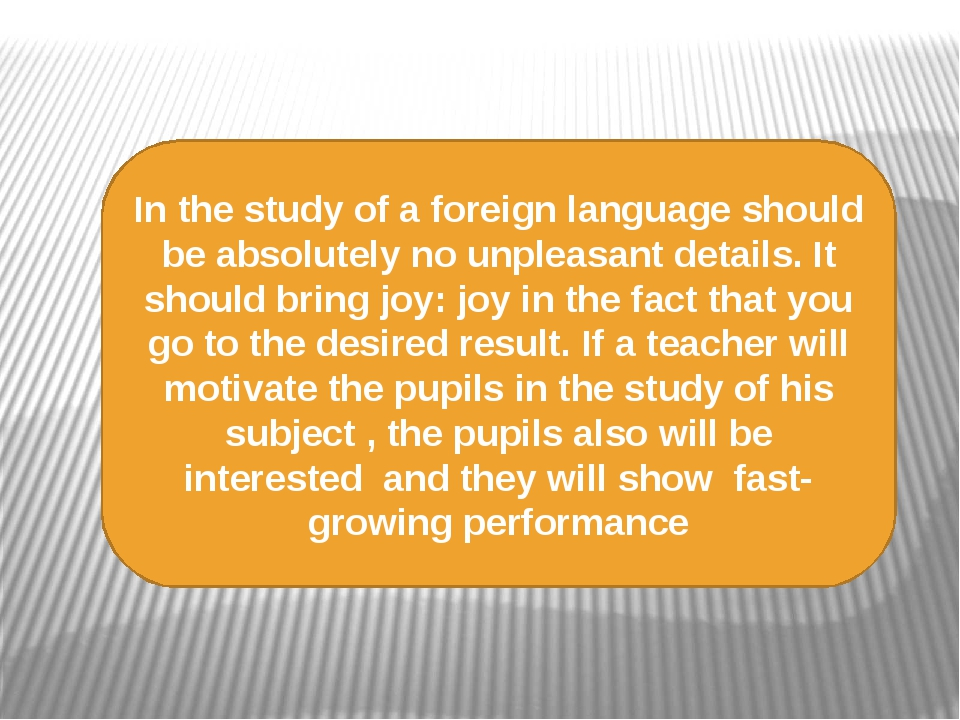 In the study of a foreign language should be absolutely no unpleasant details...