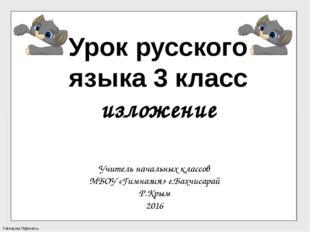 Урок русского языка 3 класс изложение Учитель начальных классов МБОУ «Гимнази