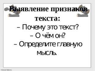 Выявление признаков текста: – Почему это текст? – О чём он? – Определите гла