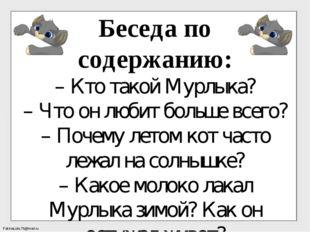 Беседа по содержанию: – Кто такой Мурлыка? – Что он любит больше всего? – Поч