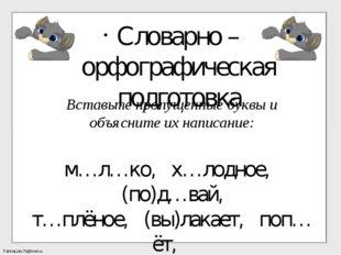 Вставьте пропущенные буквы и объясните их написание: м…л…ко, х…лодное, (по)д…