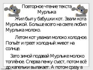 Повторное чтение текста Мурлыка  Жил был у бабушки кот. Звали кота Мурлыкой