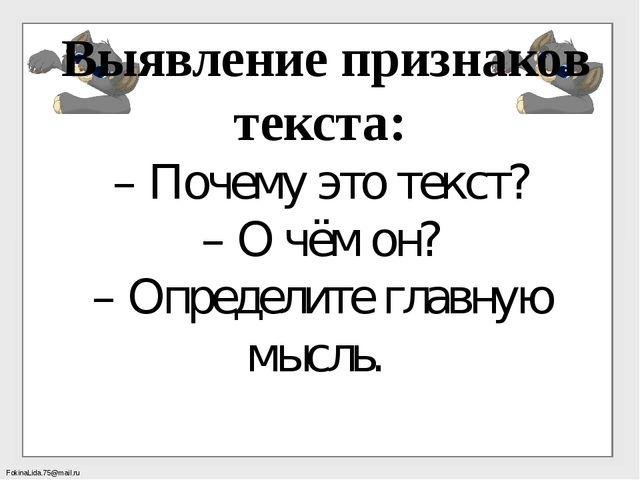 Выявление признаков текста: – Почему это текст? – О чём он? – Определите гла...
