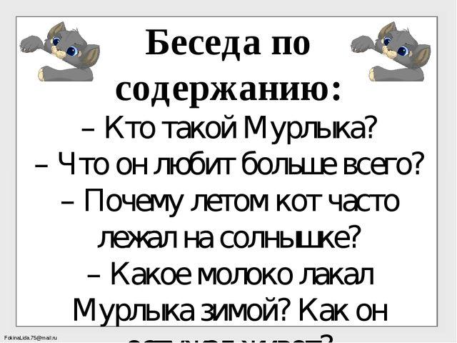 Беседа по содержанию: – Кто такой Мурлыка? – Что он любит больше всего? – Поч...