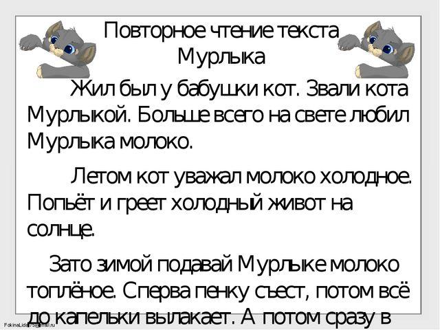 Повторное чтение текста Мурлыка  Жил был у бабушки кот. Звали кота Мурлыкой...