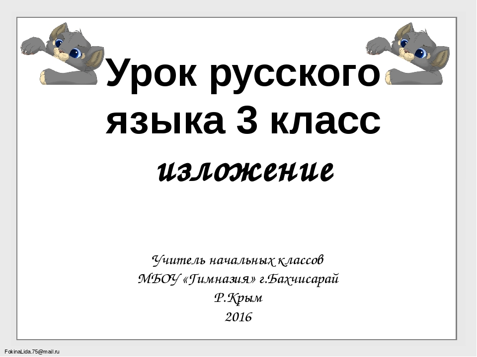 Урок русского языка 3 класс изложение Учитель начальных классов МБОУ «Гимнази...