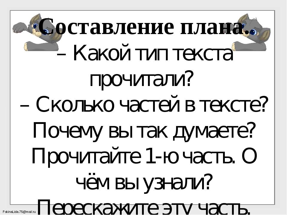 Составление плана. – Какой тип текста прочитали? – Сколько частей в тексте? П...