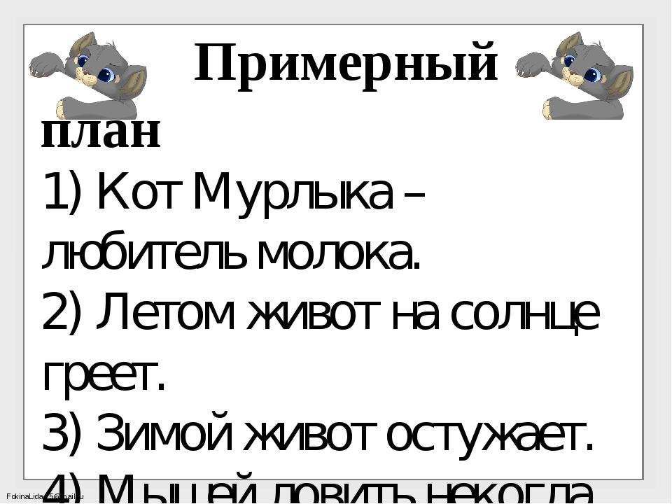 Примерный план 1) Кот Мурлыка – любитель молока. 2) Летом живот на солнце гр...