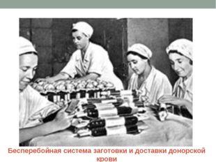 Бесперебойная система заготовки и доставки донорской крови