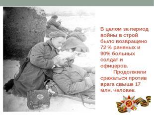 В целом за период войны в строй было возвращено 72 % раненых и 90% больных со