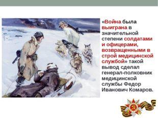 «Война была выиграна в значительной степени солдатами и офицерами, возвращенн