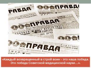 «Каждый возвращенный в строй воин - это наша победа. Это победа Советской мед