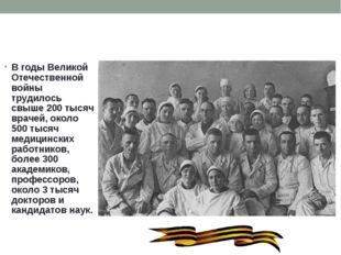 В годы Великой Отечественной войны трудилось свыше 200 тысяч врачей, около 50
