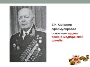 Е.И. Смирнов сформулировал основные задачи военно-медицинской службы