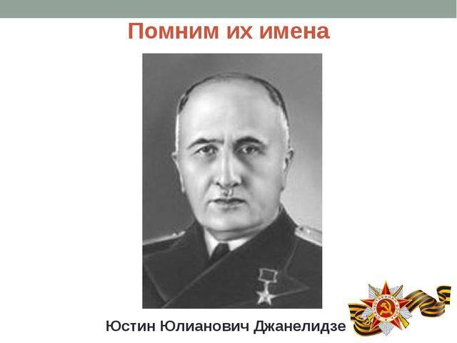 Юстин Юлианович Джанелидзе Помним их имена