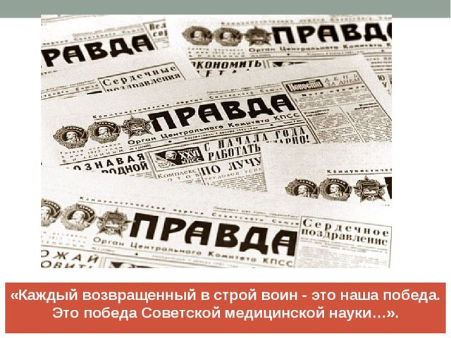 «Каждый возвращенный в строй воин - это наша победа. Это победа Советской мед...