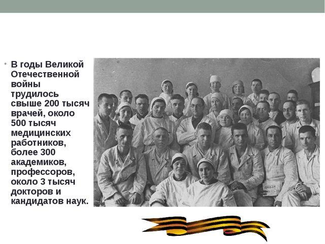 В годы Великой Отечественной войны трудилось свыше 200 тысяч врачей, около 50...