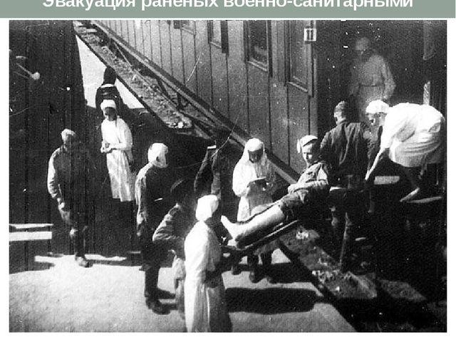 Эвакуация раненых военно-санитарными поездами